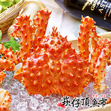 【崁仔頂魚市】智利熟凍帝王蟹4件組(900g/隻)