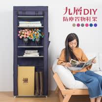 超值4入 九層簡易防塵鞋櫃DIY組合式收納置物鞋架