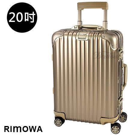 【RIMOWA】TOPAS TITANIUM 20吋標準四輪登機箱