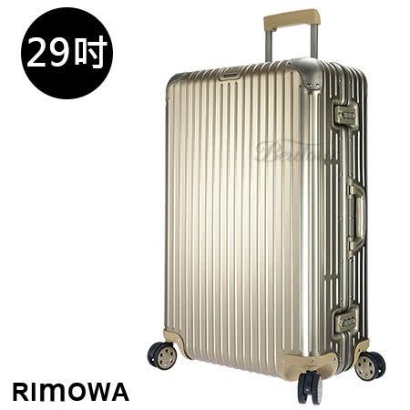 【RIMOWA】TOPAS TITANIUM 29吋中型行李箱