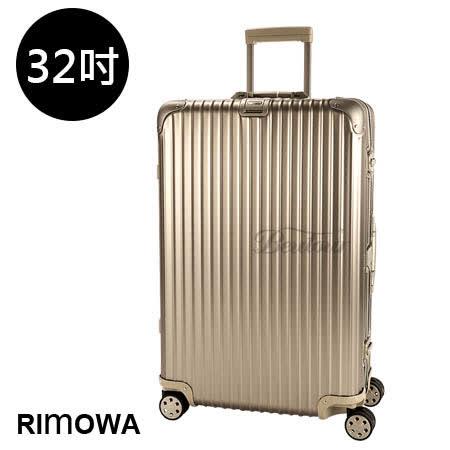 【RIMOWA】TOPAS TITANIUM 32吋大型行李箱