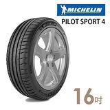 【米其林】PILOT SPORT4運動性能輪胎_送專業安裝_205/55/16(適用於Focus Mazda3等車型)