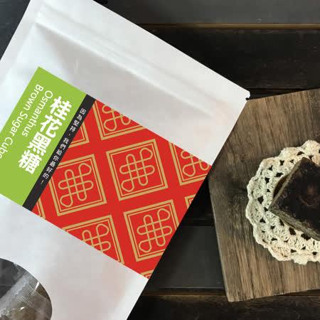 【好日好食】好飲系列 手工桂花黑糖(3盒入)
