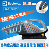 【Electrolux 伊萊克斯】乾濕兩用手持式吸塵器 ZB6106 / ZB6106WD