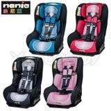 納尼亞 NANIA 0-4歲安全汽座/汽車安全座椅/汽座(星空系列)