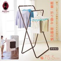 小宅放大折疊衣架-幅75.5cm(2色可選)