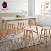 山丘小墅實木高吧餐桌椅一桌四椅