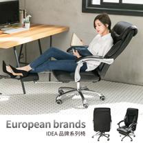 IDEA-伯斯黑皮鋁合金高背主管椅-附腳托.PU靜音輪