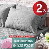 【AGAPE亞加‧貝】 MIT台灣精製《紳士灰》防潑水專利防蹣抗菌枕頭套式保潔墊 -2入