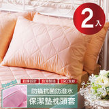 【AGAPE亞加‧貝】 MIT台灣精製《亮麗膚》防潑水專利防蹣抗菌枕頭套式保潔墊 -2入