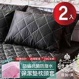 【AGAPE亞加‧貝】 MIT台灣精製《經典黑》防潑水專利防蹣抗菌枕頭套式保潔墊 -2入
