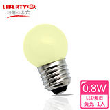 【LIBERTY利百代】0.8W  LED省電燈泡4入組 LB-08W?(特賣)