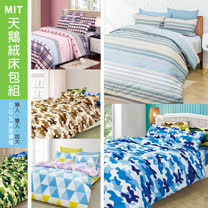 I-JIA Bedding-單/雙/加 天鵝絨輕柔棉床包組2套