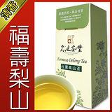 【名池茶業】福壽梨山手採高山茶150g*1(青茶款)當季現採烏龍