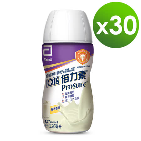 【亞培】倍力素癌症專用即飲配方香草口味(220ml x30罐)