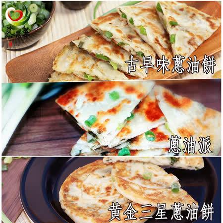 慕鈺華蔥油餅 任選6件經典口味(蔥油餅/蔥油派/古早味蔥油餅)