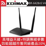 EDIMAX 訊舟 BR-6428nS V4 N300多模式無線網路分享器