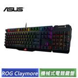 ASUS ROG Claymore 機械式電競鍵盤 (茶軸)-【送ASUS ROG Sheath 電競滑鼠墊】