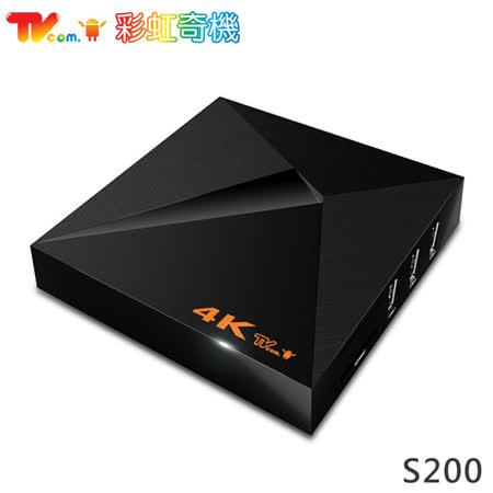 【喬帝Lantic 彩虹奇機】UHD-S200 四核心 64 位元 4K 海量版 智慧電視盒 Android TV Box