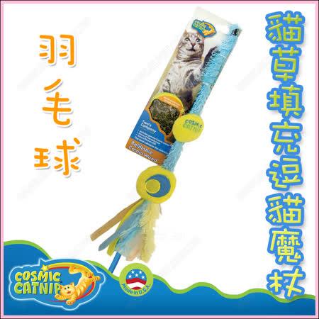 美國Cosmic Catnip宇宙貓《可填充貓草魔杖-羽毛球》逗貓棒貓玩具