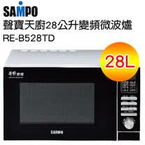 SAMPO 聲寶28L變頻微電腦微波爐 RE-B528TD
