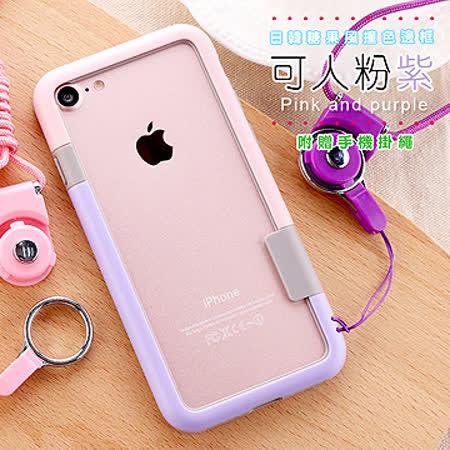 VXTRA日韓糖果風 iPhone 8/iPhone 7 撞色邊框軟式手機殼(可人粉紫)