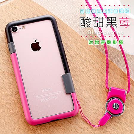 VXTRA日韓糖果風 iPhone 8/iPhone 7 撞色邊框軟式手機殼(酸甜黑苺)