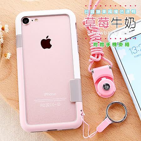 VXTRA日韓糖果風 iPhone 8/iPhone 7 撞色邊框軟式手機殼(草莓牛奶)