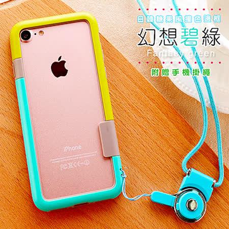 VXTRA日韓糖果風 iPhone 8/iPhone 7 撞色邊框軟式手機殼(幻想碧綠)