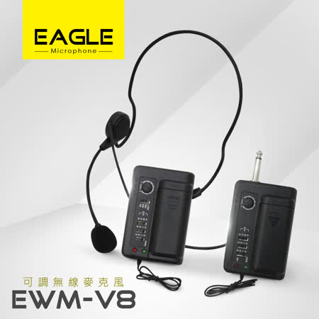 【EAGLE】可调无线麦克风 教学会议专用 EWM-V8
