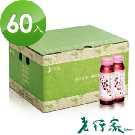 【老行家】新珍珠美苺飲(60瓶入)