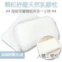 超Q彈支撐頭型<BR>人體工學顆粒紓壓乳膠枕(2入)