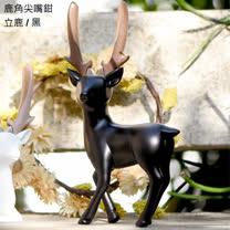 Dear Deer 鹿角尖嘴鉗 (立鹿)