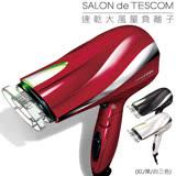 TESCOM 防靜電負離子吹風機TID2100 / TID2100TW 白 黑 紅 公司貨