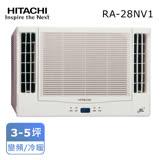 【HITACHI日立】3-5坪變頻窗型冷暖3-5坪雙吹式冷氣 RA-28NV  ~
