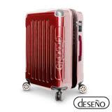 【Deseno】尊爵傳奇Ⅲ-24吋加大防爆拉鍊商務行李箱(金屬紅)