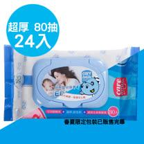 貝恩 嬰兒保養柔濕巾-無香料80抽 24包 強勢回歸!