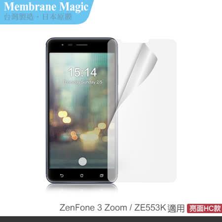 魔力 ASUS ZenFone 3 Zoom (ZE553KL) 5.5吋 高透光抗刮螢幕保護貼(非滿版)