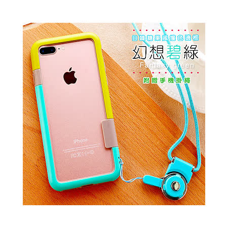 VXTRA 日韓糖果風 iPhone 8 Plus/iPhone 7 Plus 撞色邊框軟式手機殼(幻想碧綠)