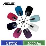 華碩 ASUS UT210 時尚繽紛滑鼠 (白/紫/紅/黑藍/粉紅/天空藍/湖水藍)