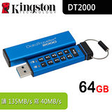 Kingston 金士頓 DataTraveler 2000 64GB USB 3.1 硬體加密隨身碟 DT2000/64G
