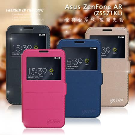 VXTRA  ASUS ZenFone AR ZS571KL 5.7吋 经典金莎纹 商务视窗皮套