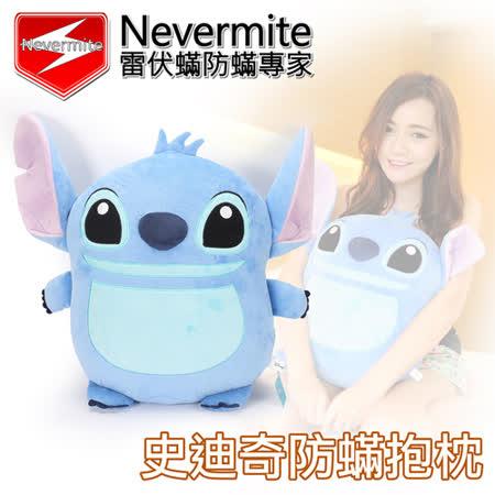 【Nevermite 雷伏蟎】防蟎抱枕-史迪奇NC103 迪士尼 史迪奇
