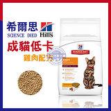 Hill's 希爾思1-6歲 成貓 ( 生命階段 低卡 雞肉配方) 2KG 貓飼料