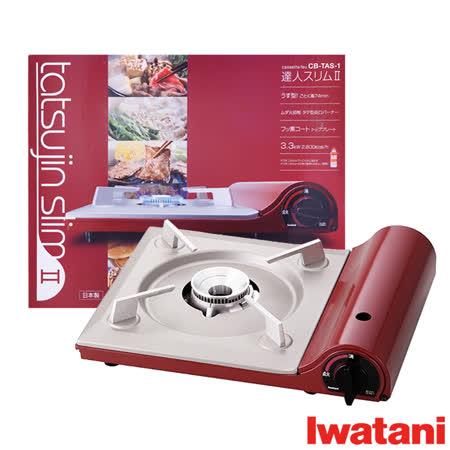 日本Iwatani 岩谷金典超薄磁式瓦斯爐-紅