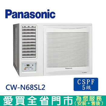 Panasonic國際10-13坪CW-N68SL2左吹窗型冷氣空調_含配送到府+標準安裝