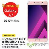 EyeScreen EveryDry Samsung Galaxy A7-2017 螢幕保護貼