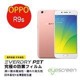 EyeScreen Oppo R9s EverDry PET 螢幕保護貼(非滿版)