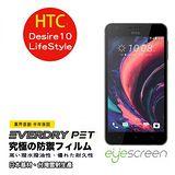 EyeScreen HTC Desire 10 Lifestyle EverDry PET 螢幕保護貼(非滿版)