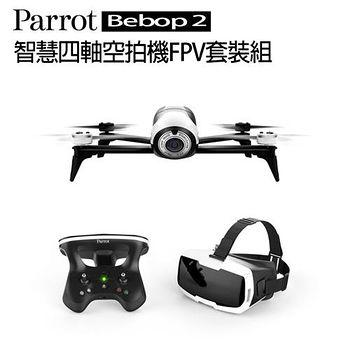 Parrot Bebop2專業首選智慧四軸空拍機 FPV套裝組